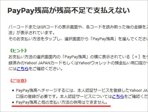 PayPay支払いの注意点