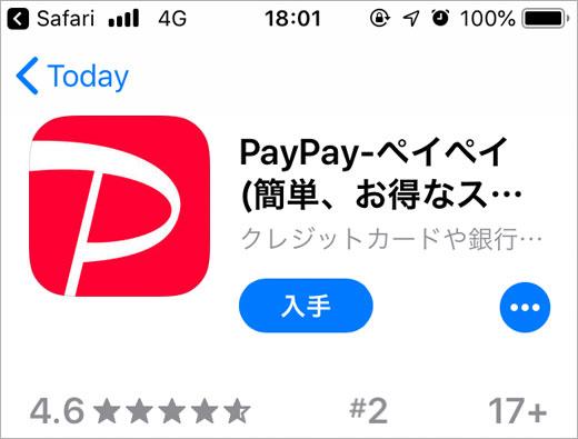PayPay登録前