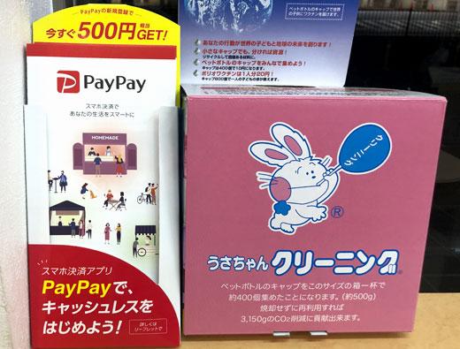 PayPayうさちゃんクリーニング